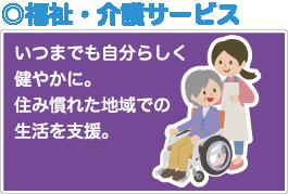 福祉・介護サービス