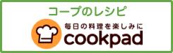 コープのレシピ