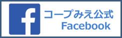 コープみえ公式facebookページへ