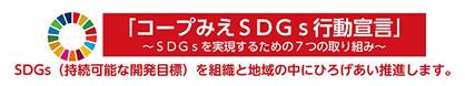 コープみえSDGs行動宣言