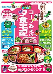 夕食宅配チラシ(表)