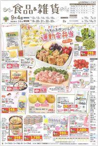 カタログ(食品と雑貨)