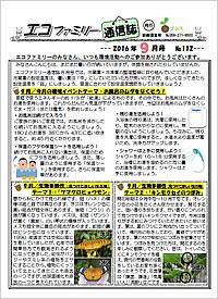 エコファミリー通信誌