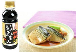 goods-sakana