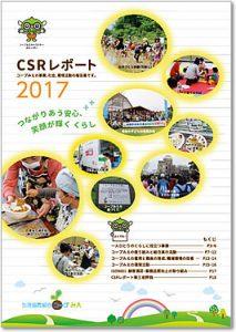 2017年度CSRレポート