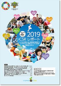 2018年度CSRレポート