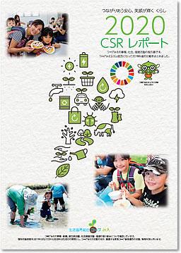 2020年度CSRレポート
