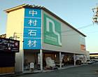 中村石材店 本店