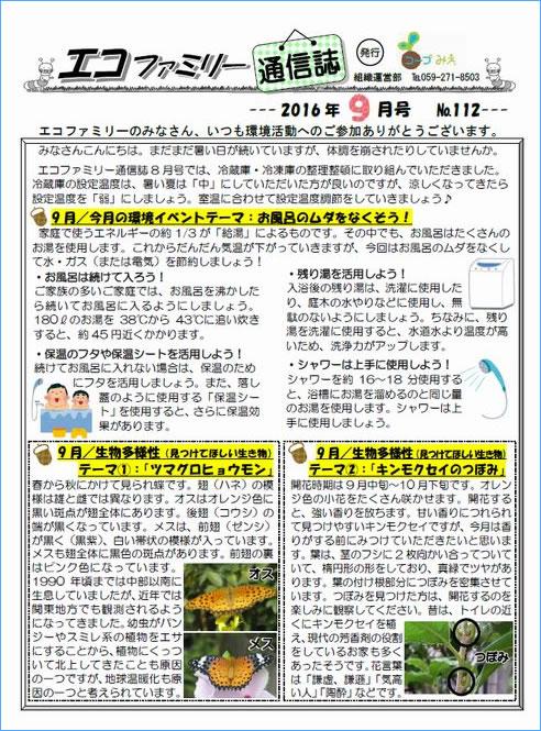 エコファミリー通信2016年9月号