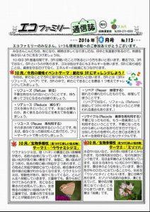 エコファミリ-通信誌 2016.10