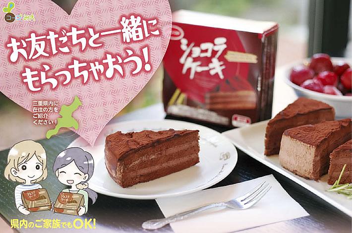 ショコラケーキ(冷凍・4カット)
