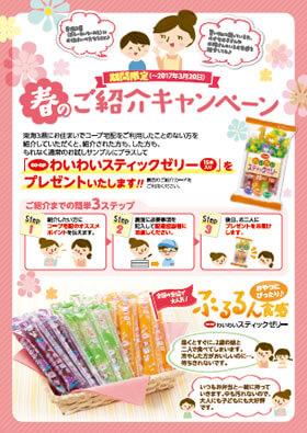 春のご紹介キャンペーンチラシPDF表