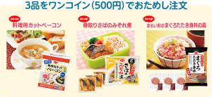 商品3品をワンコイン(500円)でおためし注文