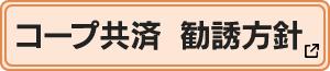 コープ共済勧誘方針(コープ共済連のホームページ)