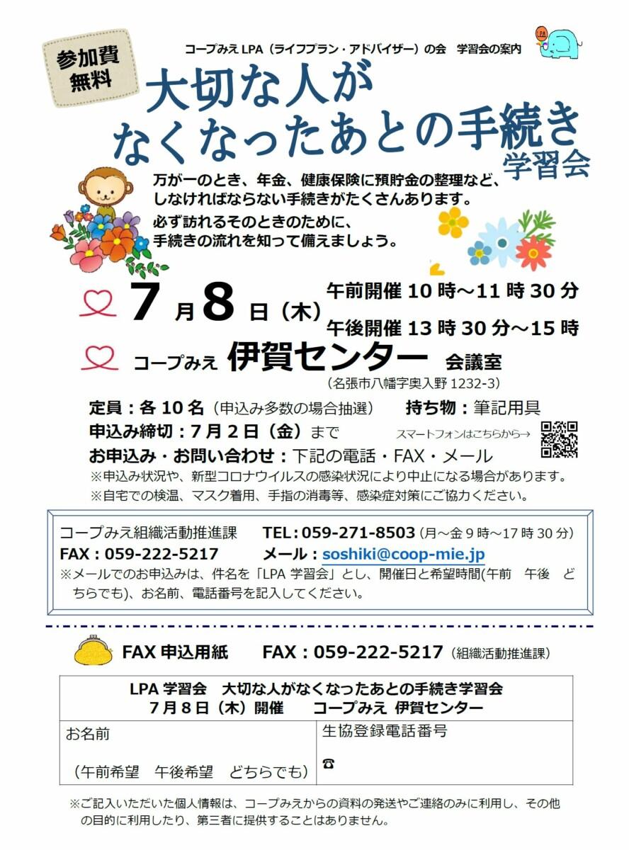 伊賀 コロナ 三重県内15人の感染確認 名張の男子高校生も