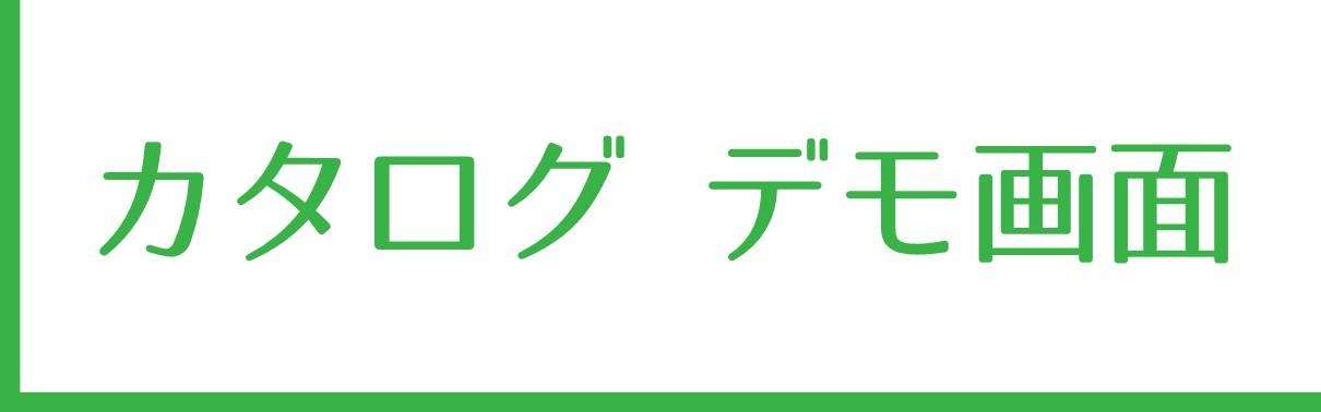 カタログ デモ画面