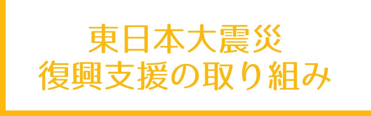 東日本大震災復興支援の取り組みへ